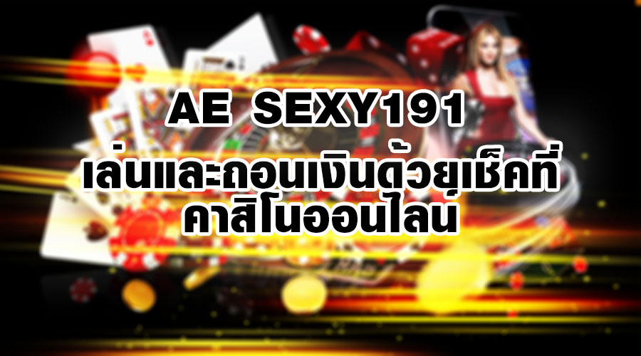 ae sexy191